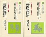 三河物語 (1980年) (教育社新書―原本現代訳〈11,12〉)