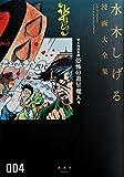 貸本漫画集(4)恐怖の遊星魔人 他 (水木しげる漫画大全集)