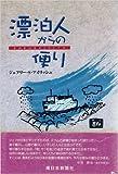 漂泊人からの便り (南日本ブックス)