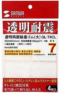 サンワサプライ 耐震ジェル 透明両面粘着(大) 地震 転倒防止 QL-74CL