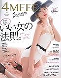 4MEEE 2019 Summer(フォーミー) (主婦の友ヒットシリーズ)