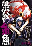 渋谷金魚(7) (ガンガンコミックスJOKER)