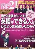 THE 21 (ざ・にじゅういち) 2010年 09月号 [雑誌]