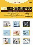 最新 検査・画像診断事典 2018-19年版: 検査の手技・適応疾患・保険請求がすべてわかる