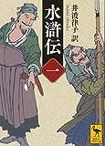 水滸伝 (一) (講談社学術文庫)