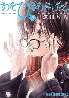 [涼川りん]のあそびあそばせ 3 (ヤングアニマルコミックス)