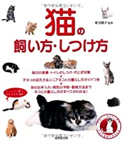 猫の飼い方・しつけ方