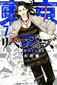 [和久井健]の東京卍リベンジャーズ(7) (週刊少年マガジンコミックス)