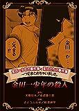 金田一少年の事件簿と犯人たちの事件簿 一つにまとめちゃいました。金田一少年の殺人 (週刊少年マガジンコミックス)