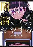 開演のベルでおやすみ 2 (ジャンプコミックス)
