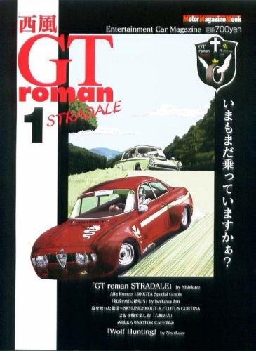 西風 GT Roman STRADALE (ストラダーレ)1