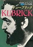 イメージフォーラム 1988 4月増刊 キューブリック KUBRICK