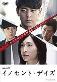 連続ドラマW イノセント・デイズ[DVD]