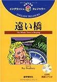 遠い橋 ラジオドラマCD付き (イングリッシュトレジャリー・シリーズ)