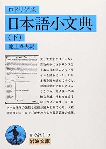 日本語小文典〈下〉 (岩波文庫)の詳細を見る
