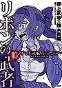 ガールズ パンツァー リボンの武者 10 (MFコミックス フラッパーシリーズ)