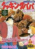 クッキングパパ カレースペシャル (プラチナコミックス)