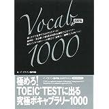 極めろ!TOEIC TESTに出る 究極ボキャブラリー1000