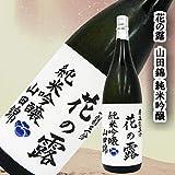 日本酒 花の露 純米吟醸 山田錦 1800ml 福岡県