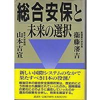 Amazon.co.jp: 山本 吉宣: 本