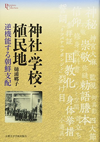 神社・学校・植民地―逆機能する朝鮮支配 (プリミエ・コレクション)