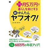 山口 裕一郎 (著) 新品:   ¥ 1,598 ポイント:160pt (10%)5点の新品/中古品を見る: ¥ 1,300より