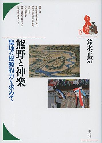 """熊野と神楽: 聖地の根源的力を求めて (ブックレット""""書物をひらく"""")"""