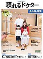 頼れるドクター 名古屋・尾張 vol.3 2019-2020版 ([テキスト])