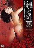 縄と乳房 [DVD]