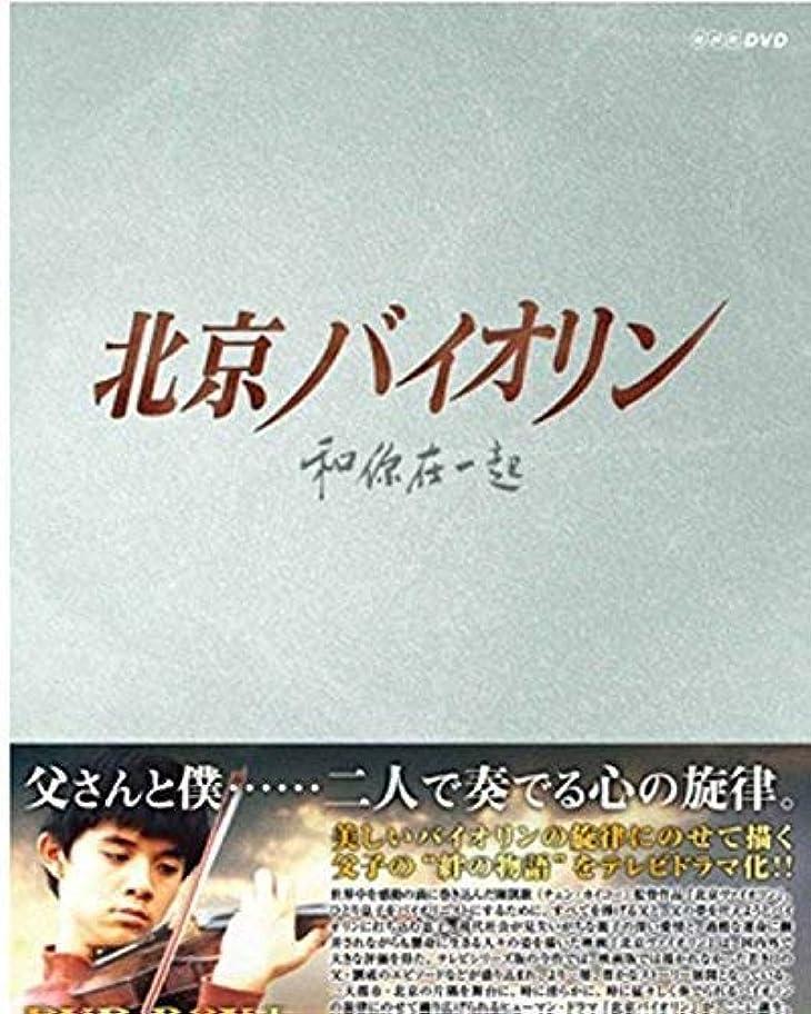 豊かにするダイアクリティカルアフリカ北京バイオリン DVD-BOX1+2 8枚組み(完全版)