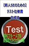 【新人SEのための】テスト仕様書作成法