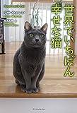 エクスナレッジ リサ・ウォレン 世界でいちばん幸せな猫の画像