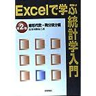 Excelで学ぶ統計学入門〈第2巻〉線形代数・微分積分編