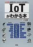 工学社 I O編集部 IoTがわかる本―身の周りのモノをネットワークにつなぐ! (I・O BOOKS)の画像
