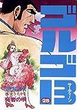 ゴルゴ13(28) (コミックス単行本)