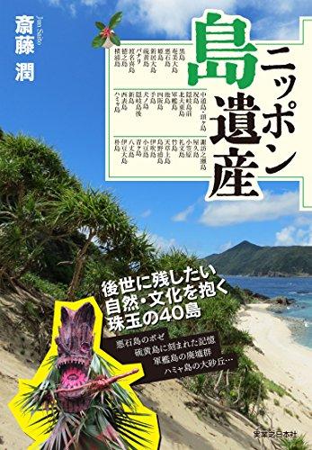 ニッポン島遺産の詳細を見る