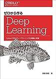 ゼロから作るDeep Learning —Pythonで学ぶディープラーニングの理論と実装(斎藤 康毅)