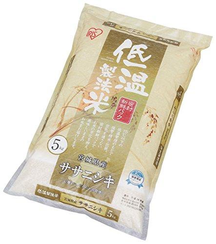 【精米】低温製法米 白米 宮城県産 ササニシキ 5kg 平成29年産