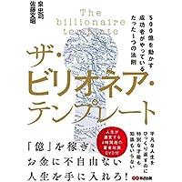 DVD付 ザ・ビリオネア・テンプレート  ~500億を動かす成功者がやっているたった1つの法則~