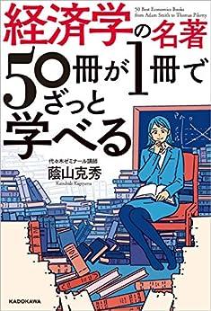 [蔭山克秀]の経済学の名著50冊が1冊でざっと学べる