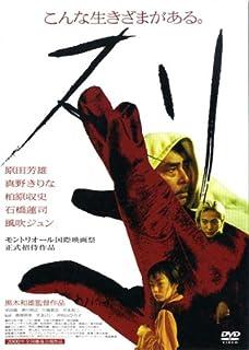 スリ(2000)