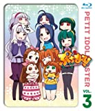 ぷちます!  ‐ プチ・アイドルマスター - コレクターズエディション Vol.3 [Blu-ray] 画像