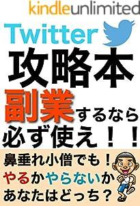 SNS活用術!Twitter攻略の副業!「オンラインビジネス」「在宅ビジネス」「ZOOM」