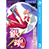 銀魂 モノクロ版 3 (ジャンプコミックスDIGITAL)