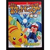 ポケットモンスター 18―金・銀編 (てんとう虫コミックスアニメ版)