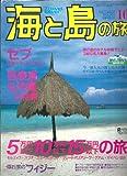 海と島の旅NO.264  (2002年10月号)