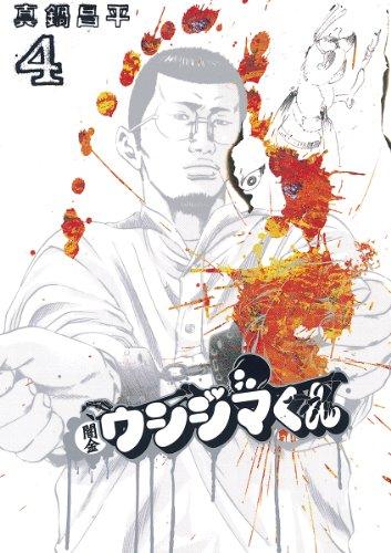 闇金ウシジマくん(4) (ビッグコミックス)