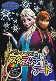 スクラッチアート アナと雪の女王 ([バラエティ])