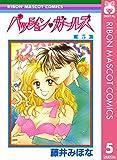 パッション・ガールズ 5 (りぼんマスコットコミックスDIGITAL)