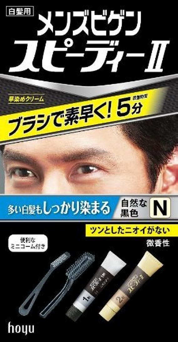 【ヘアケア】ホーユー メンズビゲン スピーディー2 N クリームタイプの男性用白髪染め 爽やかなシトラスの香りの微香性タイプ 医薬部外品×54点セット (4987205100314)